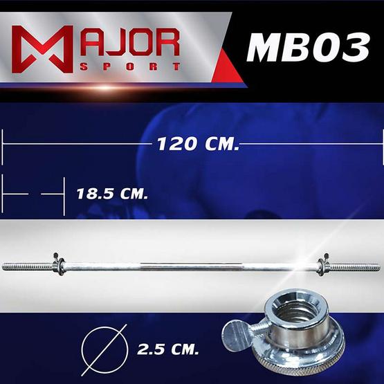 Major Sport คานบาร์เบลแบบตรง ขนาด 1 นิ้ว ยาว 120 cmชุปโครเมี่ยม + น็อตล็อคแผ่น รุ่น MB03