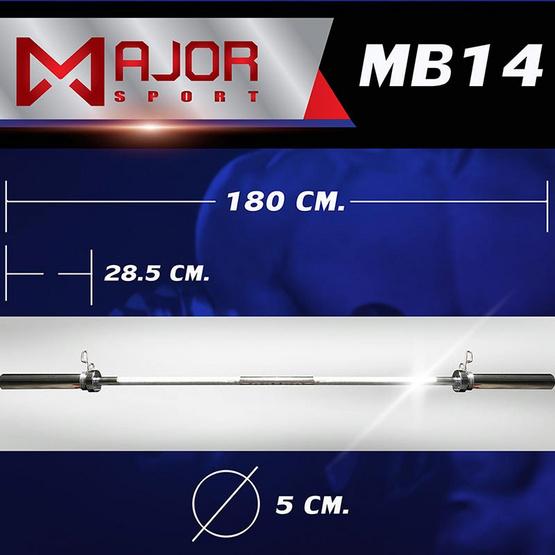 Major Sport บาร์โอลิมปิคแบบตรง ขนาด 2 นิ้ว ยาว 180 ซม. + สปริงล๊อคแผ่นน้ำหนัก 2 ตัว รุ่น MB14