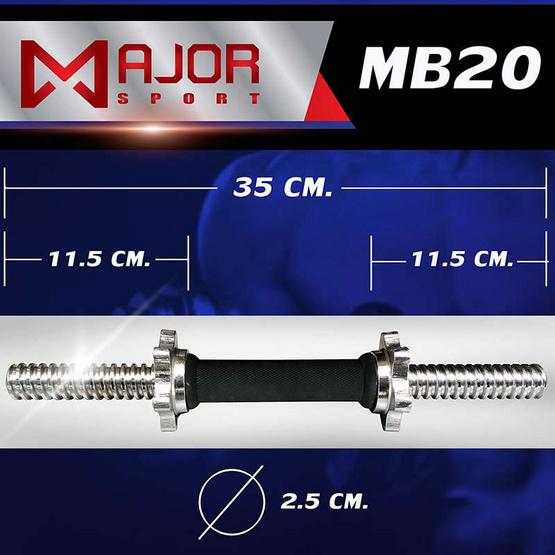 Major Sport แกนดัมเบลหุ้มยาง ขนาด 35 ซม. 1 คู่ + น็อตล็อคพร้อมซิลยาง 2 อัน รุ่น MB20