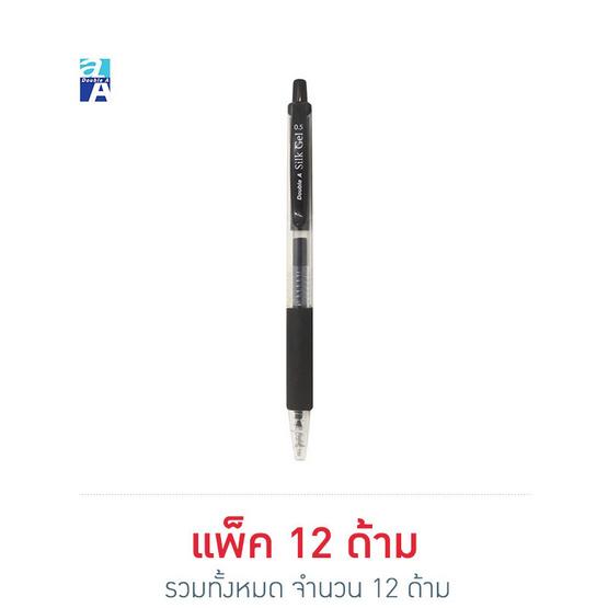 Double A Silk Gel Pen ปากกาเจล 0.5 มม. (แพ็ค 12 ด้าม)