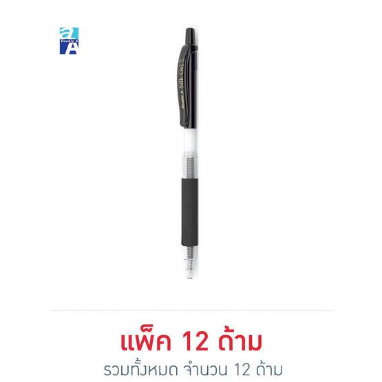 Double A Silk Gel Pen ปากกาเจล 0.7 มม. (แพ็ค 12 ด้าม)
