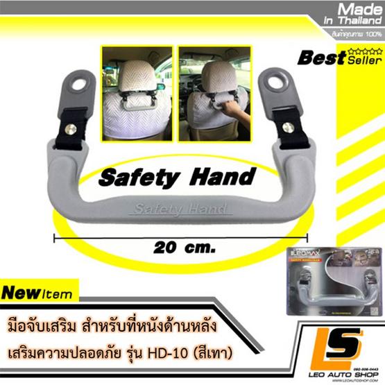 LEOMAX มือจับเบาะหลัง รุ่น safety Hand Model No. HD-10 แพ็ค 1 ชิ้น