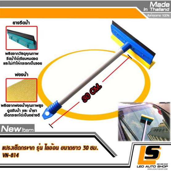 LEOMAX แปรงเช็ดกระจกรถยนต์ รุ่น ไลอ้อน (ตัวด้ามแปรงยาว 30 ซม)