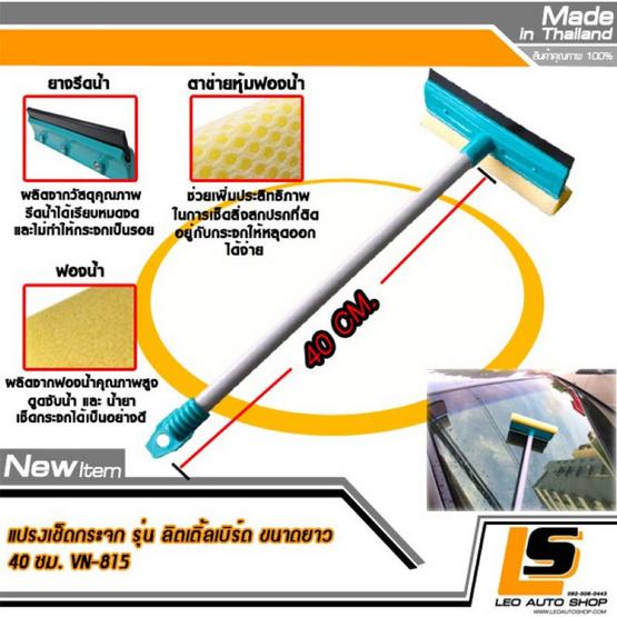 LEOMAX แปรงเช็ดกระจกรถยนต์ รุ่น ลิตเติ้ลเบิร์ด (ตัวด้ามแปรงยาว 40 ซม)