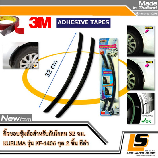 KURUMA คิ้วขอบบริเวณซุ้มล้อรถยนต์ รุ่น KF-1406 แพ็ค 2 ชิ้น