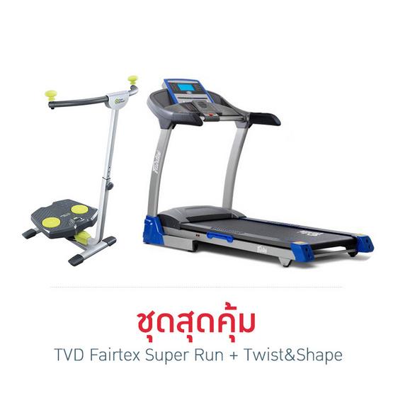 TV Direct เซต Fairtex Super Run ลู่วิ่งไฟฟ้า 3 แรงม้า + Twist & Shape อุปกรณ์บริหารร่างกาย 24 องศา