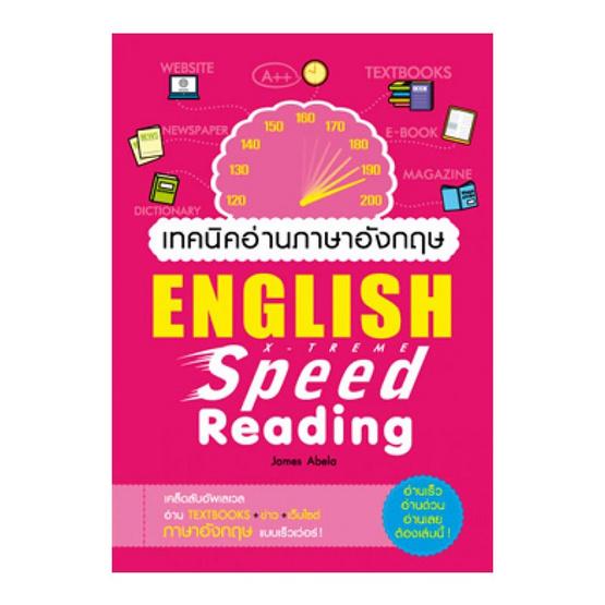 เทคนิคอ่านภาษาอังกฤษ X-Treme Speed Reading