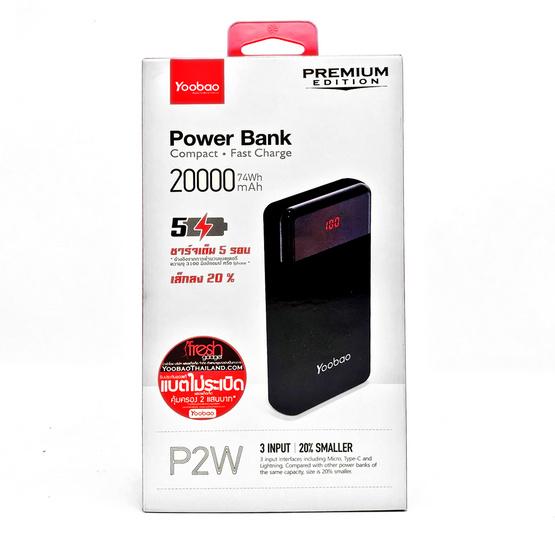 Yoobao Powerbank 20000mAh รุ่น P2W