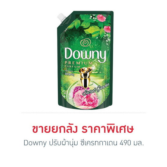 Downy ปรับผ้านุ่ม กลิ่นซีเคร็ทการ์เดน 490 มล. x 8 ถุง (ยกลัง)