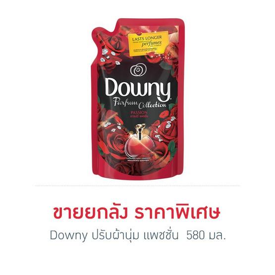 Downy ปรับผ้านุ่ม กลิ่นแพชชั่น 580 มล. x 8 ถุง (ยกลัง)