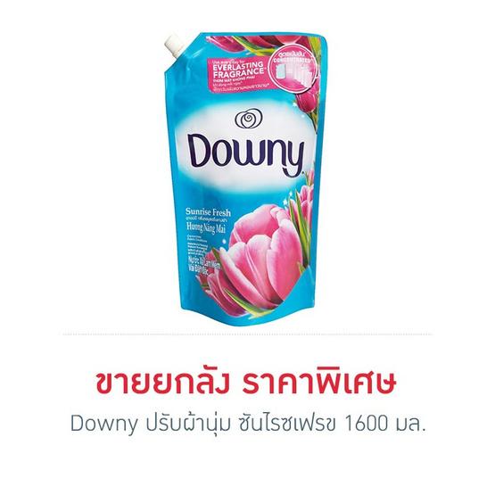Downy ปรับผ้านุ่ม กลิ่นซันไรซ์เฟรช 1600 มล. x 6 ถุง (ยกลัง)