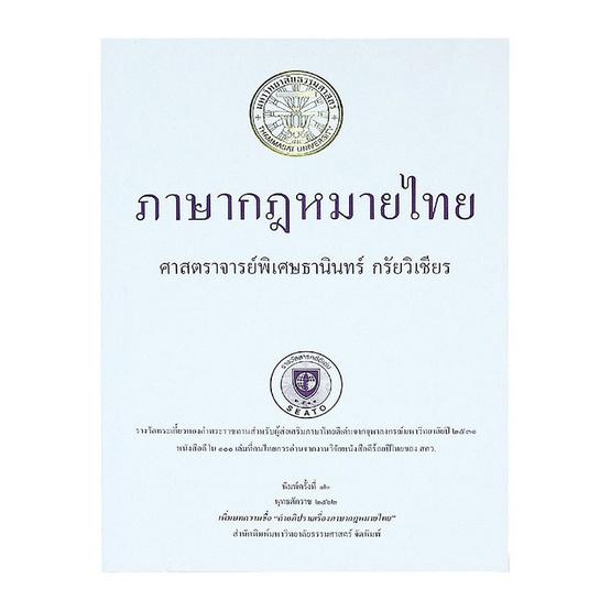 ภาษากฎหมายไทย