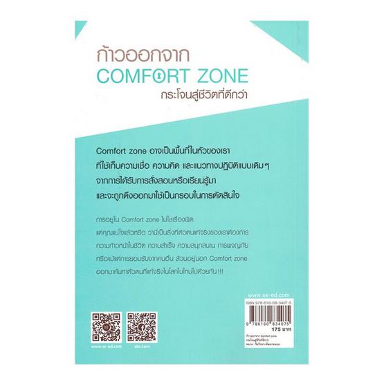 ก้าวออกจาก Comfort Zone กระโจนสู่ชีวิตที่ดีกว่า The Science of Breaking Out of Your Comfort Zone