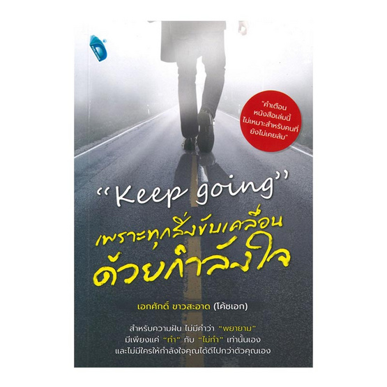 """""""Keep Going"""" เพราะทุกสิ่งขับเคลื่อนด้วยกำลังใจ"""