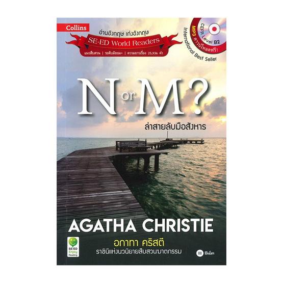 Agatha Christie อกาทา คริสตี ราชินีแห่งนวนิยายสืบสวนฆาตกรรม N or M? ล่าสายลับมือสังหาร +MP3