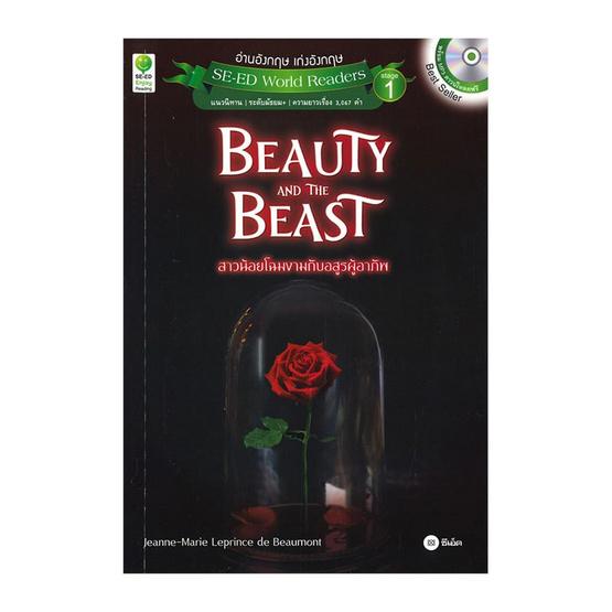 Beauty and The Beast สาวน้อยโฉมงามกับอสูรผู้อาภัพ