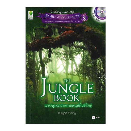 The Jungle Book เมาคลีลูกหมาป่ากับการผจญภัยในป่าใหญ่ +MP3