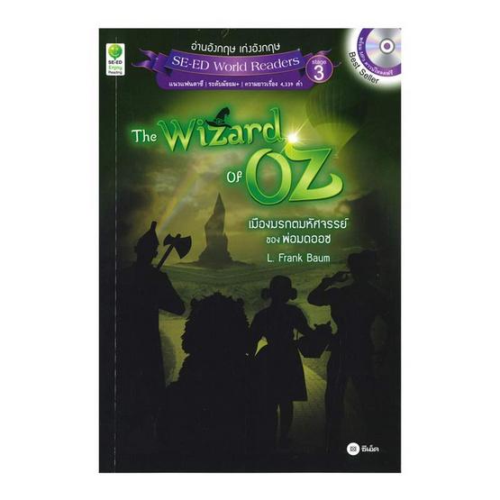 The Wizard of Oz เมืองมรกตมหัศจรรย์ของพ่อมดดออซ +MP3