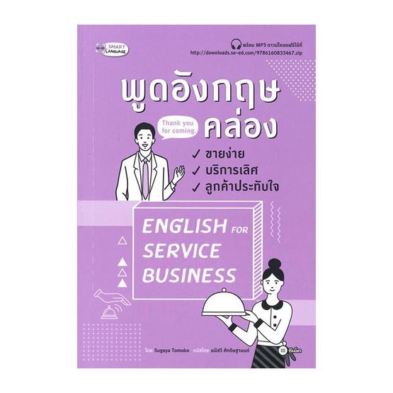 พูดอังกฤษคล่อง ขายง่าย บริการเลิศ ลูกค้าประทับใจ English For Service Business +MP3