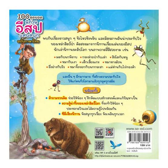 100 สุดยอดนิทานอีสปแสนสนุก ฉบับภาษาไทย +MP3