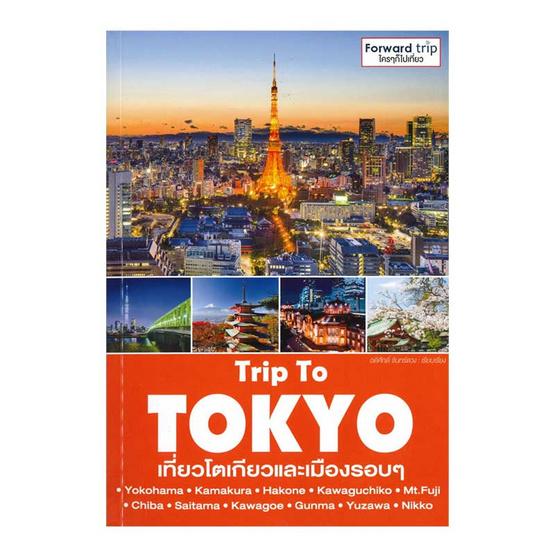 Trip To Tokyo เที่ยวโตเกียวและเมืองรอบ ๆ