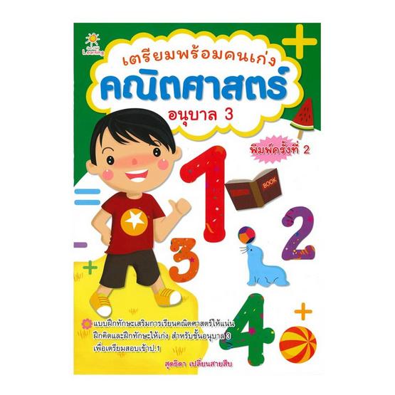 เตรียมพร้อมคนเก่ง คณิตศาสตร์ อนุบาล 3