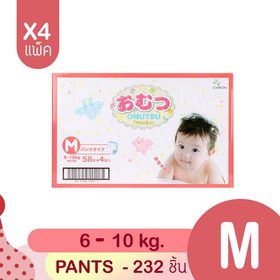 Omutsu ผ้าอ้อมเด็ก โอมุสึ แบบกางเกง ไซส์ M 58x4 ชิ้น (ยกลัง)