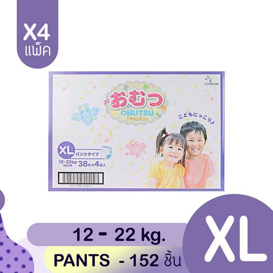 Omutsu ผ้าอ้อมเด็ก โอมุสึ แบบกางเกง ไซส์ XL 38x4 ชิ้น (ยกลัง)