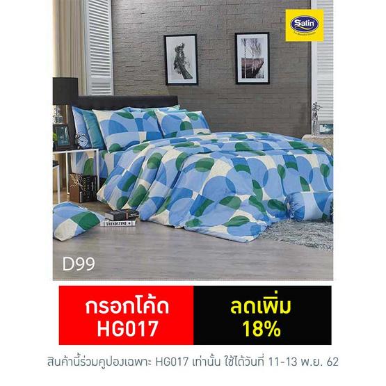 Satin ผ้าปูที่นอน ลาย D99
