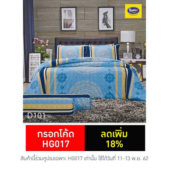 Satin ผ้านวม + ผ้าปูที่นอน 6 ฟุต 6 ชิ้น ลาย D101