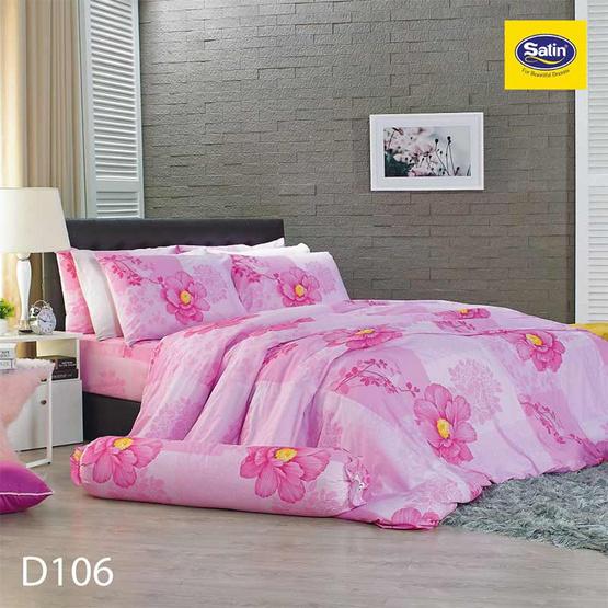 Satin ผ้าปูที่นอน ลาย D106