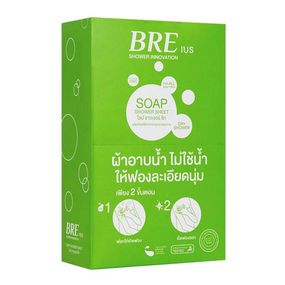 BRE ผ้าอาบน้ำ SOAP SHOWER SHEET BOX SET