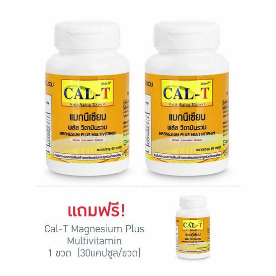 Cal-T แมกนีเซียม พลัส วิตามินรวม จำนวน 2 ขวด ฟรี 1 ขวด (30 แคปซูล/ขวด)