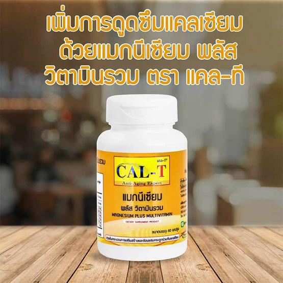 Cal-T ชุดกระดูกแข็งแรง แคลเซียมแอล-ทรีโอเนต & แมกนีเซียม พลัส วิตามินรวม
