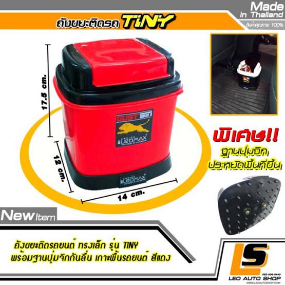 LEOMAX ถังขยะติดรถยนต์ พร้อมพื้นฐานถ่วงน้ำหนัก รุ่น TINY สีแดง