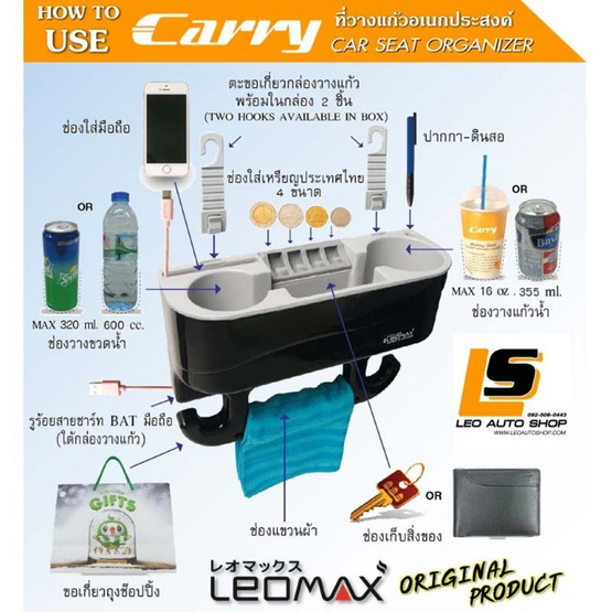 LEOMAX ที่วางแก้วอเนกประสงค์ รุ่น CARRY พร้อมตะขอแขวน สีโกโก้-ถ้วยครีม