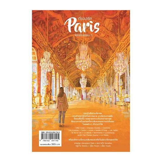 เที่ยวปารีส Paris และเมืองรอบๆ