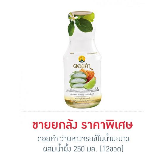 ดอยคำ ว่านหางจระเข้ในน้ำมะนาวผสมน้ำผึ้ง 250 มล. (12 ขวด)