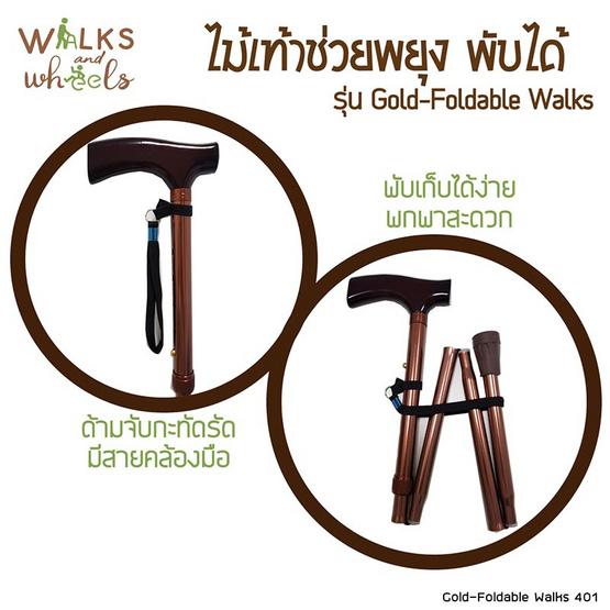 Walks and Wheels ไม้เท้าช่วยพยุง สีทอง พับได้ ปรับสูงต่ำได้ รุ่น Gold-Foldable Walks รหัส 401