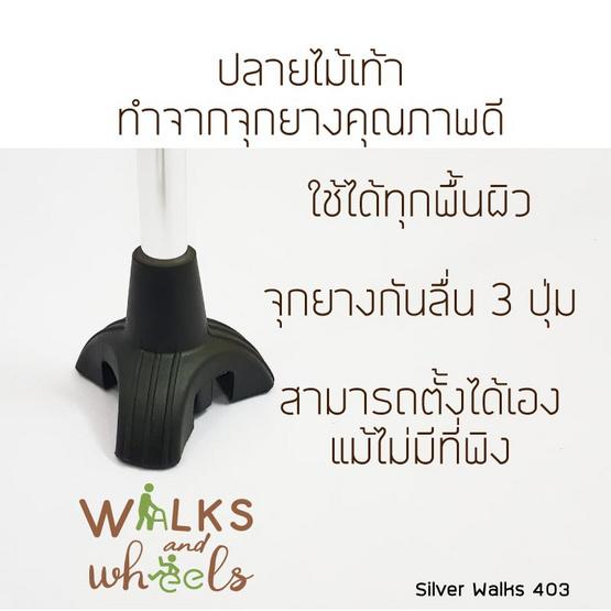 Walks and Wheels ไม้เท้าช่วยพยุง สีเงิน สามขา ปรับสูงต่ำได้ รุ่น Silver Walks รหัส403