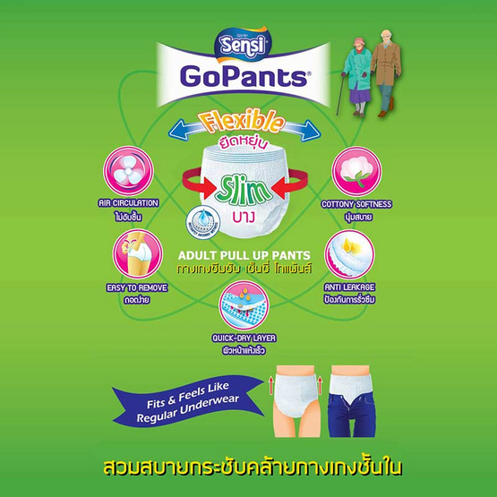 Sensi เซ็นซี่ Go Pants กางเกงซึมซับ ไซส์ XL 54 ชิ้น (9 ชิ้น x 6 แพ็ค) ยกลัง