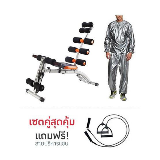 Thai Sun Sport ชุดซื้อคู่ถูกกว่า SIX PACK CARE เครื่องบริหารหน้าท้อง พร้อมสายแรงต้าน 2 เส้น + ชุดซาวน่า