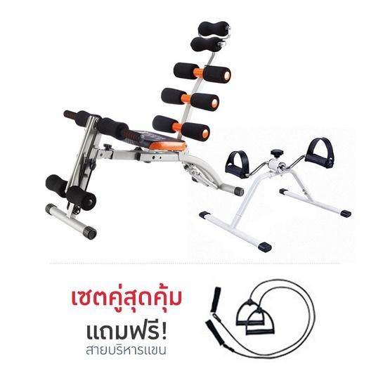 Thai Sun Sport ชุดซื้อคู่ถูกกว่า SIX PACK CARE เครื่องบริหารหน้าท้อง พร้อมสายแรงต้าน 2 เส้น + จักรยานกายภาพบำบัด