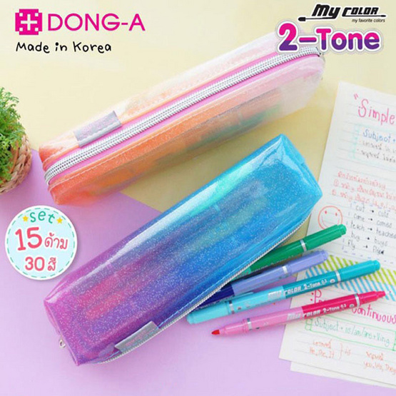 DONG-A ปากกาสี my color 2-TONE ชุดเซ็ท 15ด้าม 30สี MC3-15c (กระเป๋าคละสี)