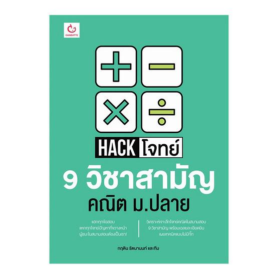 Hack โจทย์ 9 วิชาสามัญ คณิต ม.ปลาย