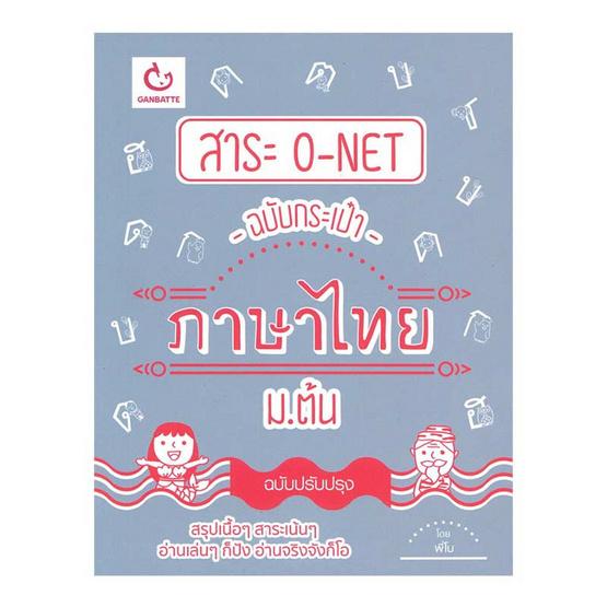สาระ O-NET ฉบับกระเป๋า ภาษาไทย ม.ต้น (ฉบับปรับปรุง)