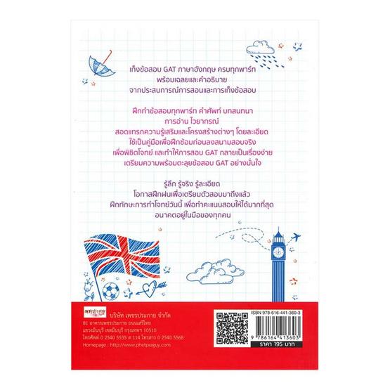 ตะลุยโจทย์ GAT วิชาภาษาอังกฤษพร้อมเฉลยอย่างละเอียด พิมพ์ครั้งที่ 3