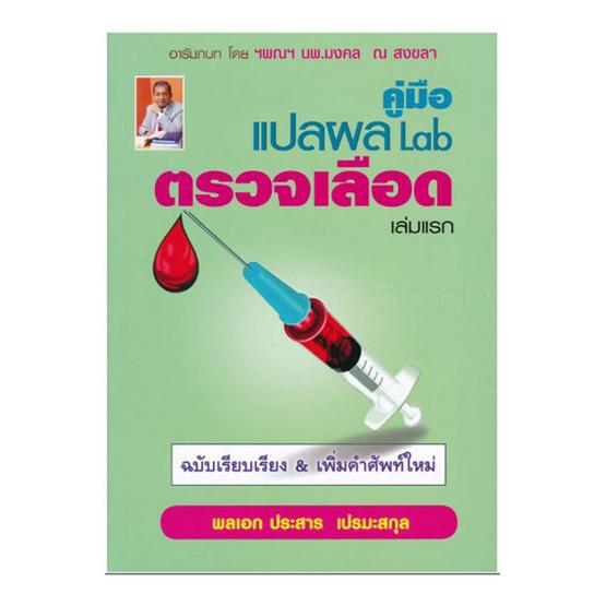 คู่มือ แปลผล Lab ตรวจเลือด เล่มแรก