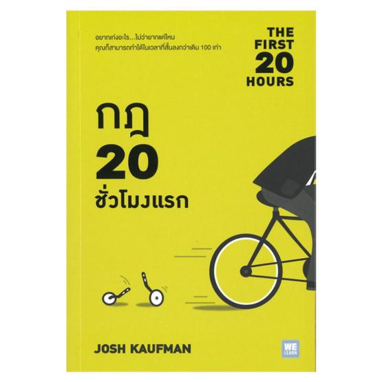 กฎ 20 ชั่วโมงแรก (The First 20 Hours)