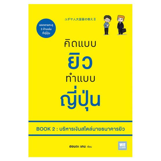 คิดแบบยิวทำแบบญี่ปุ่น Book 2 บริหารเงินสไตล์นายธนาคารยิว